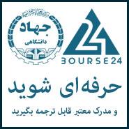 دوره های آموزش استراتژی های معاملاتی کاربردی در بازار سهام ایران